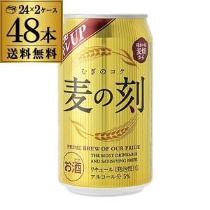 1本あたり91円(税別) 麦の刻 350ml×48缶 2ケース 48本 <br>新ジャンル 第3 ビール 長S|likaman