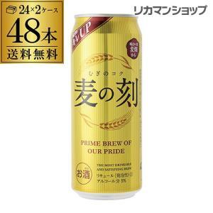 発泡 新ジャンル 第三のビール 麦の刻 500ml×48缶 2ケース 送料無料 第3の生 48本 長S|likaman