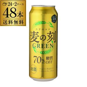 発泡 新ジャンル 第三のビール 麦の刻 グリーン 500ml×48缶 2ケース 送料無料 第3 ビールテイスト 48本 長S|likaman