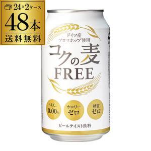 ノンアルコール ビール 送料無料 2ケース販売 新コクの麦FREE 350ml×48缶 アルコール0...