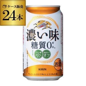 発泡 新ジャンル 第三のビール キリン 濃い味 糖質ゼロ 糖質0 350ml×24缶 ケース 新ジャ...