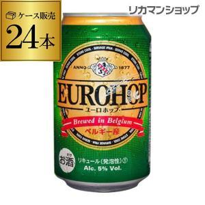 ユーロホップはビール本場のベルギー産。そのベルギーで250年もの歴史を持つブルーワリーで丁寧に造られ...