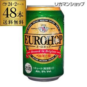 発泡 新ジャンル 第三のビール 送料無料 ユーロホップ 330ml 48本 2ケース 48缶 ベルギー 新ジャンル 輸入ビール 海外ビール EUROHOP 長S|likaman