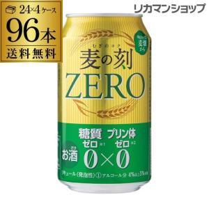 第三のビール 送料無料 1本あたり87円税別 麦の刻ゼロ ZERO 麦のコク 350ml×96缶 4ケース 96本 糖質・プリン体ゼロ 長S|likaman