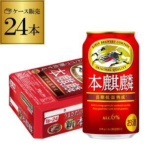 「本麒麟」は、「ビールに近い味覚(高品質)」に近づくために、爽やかで上質な苦みが特長のドイツ産ホップ...