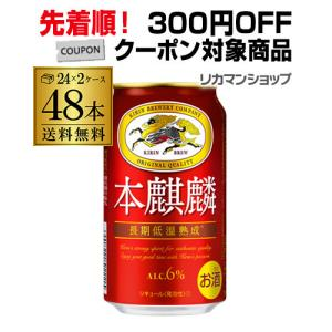 キリン ビール 本麒麟(ほんきりん) 350ml 48本 送料無料 48缶 麒麟 新ジャンル 第3の生 ビールテイスト 缶 長S