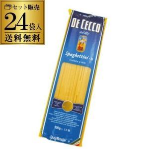 パスタ 業務用 ディチェコNo.11 スパゲッティーニ 50...