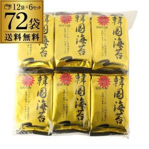 韓国海苔12袋×6セット 72袋入り(国内製造)送料無料 同梱不可 珍味 おつまみ ビールのお供 R...