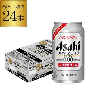 ノンアルコール ビール アサヒ ドライゼロ 3...の関連商品6