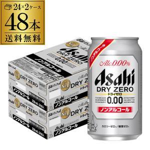 ノンアルコール ビール アサヒ ドライゼロ 4...の関連商品8