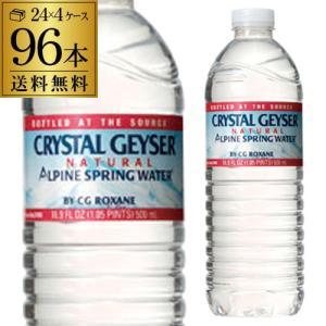 (予約) クリスタルガイザー 500ml 96本 送料無料 ミネラルウォーター 水 ペットボトル 長...