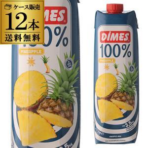 送料無料 1本あたり265円 ディメス プレミアム100%ジュース パインアップル 1000ml×12本 果汁100%濃縮還元 1L DIMES パイナップル 紙パック 長S likaman
