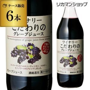 コンコードぶどうにワイン専用品種のカベルネソーヴィ二ヨン、メルロー、ピノノワールをブレンド。フルーテ...