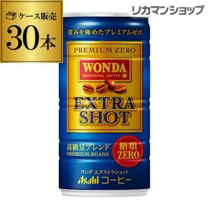 ケース販売 30本入 ワンダ エクストラショット 185g×30缶 アサヒ WONDA 缶コーヒー 珈琲 長S likaman
