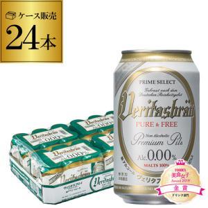 ノンアルコールビール ヴェリタスブロイ ピュア&フリー 330ml 24本 1ケース 1本あたり79円 24缶 アルコールフリー ノンアル ビールテイスト 長S