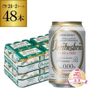 ノンアルコールビール ヴェリタスブロイ ピュア&フリー 330ml 48本 2ケース 送料無料 1本あたり90.6円税別 48缶 ノンアル 長S|likaman