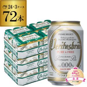 ノンアルコールビール ヴェリタスブロイ ピュア&フリー 330ml 72本 3ケース 送料無料 1本あたり税別90円 72缶 ノンアル 長S|likaman