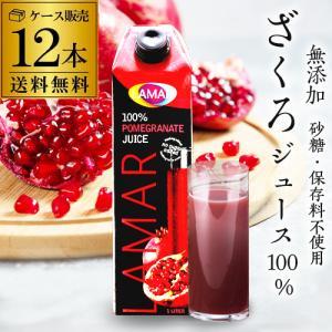 無添加 ラマール ざくろジュース100%×12本 1000ml 送料無料 ザクロジュース[長S] likaman