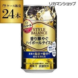 脂肪や糖分の吸収を抑えるノンアルコールカクテルテイスト! ■商品名  アサヒ スタイルバランス 香り...