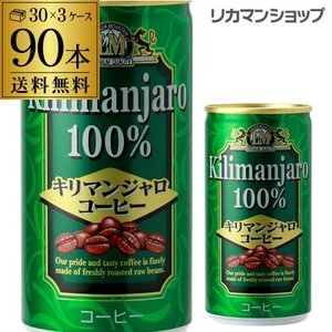 キリマンジャロ100%コーヒー 190ml缶×3ケース 90本 送料無料 缶 コーヒー 珈琲 長S likaman