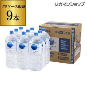 アルカリイオン水 2L 9本入 1ケース 天然水 2000ml キリン アルカリイオン 水 軟水 ミネラルウォーター 1ケース毎に送料1口 長S