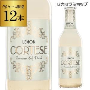 コルテーゼ レモン ソーダ 200ml×12本 瓶 イタリア シチリア産 レモンジュース使用 レモネード カクテル 割材 長S 11/10 likaman