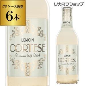コルテーゼ レモン ソーダ 200ml×6本 瓶 イタリア シチリア産 レモンジュース使用 レモネード カクテル 割材 長S 11/10|likaman