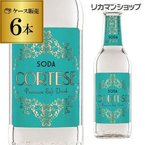 コルテーゼ ソーダ 200ml×6本 瓶 イタリア 添加物不使用 炭酸水 カクテル 割材 長S likaman