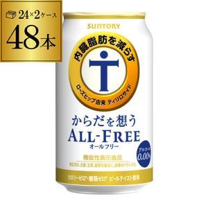 1本あたり99円 税別 サントリー内臓脂肪を減らす からだを想う オールフリー 350ml×48缶 ...