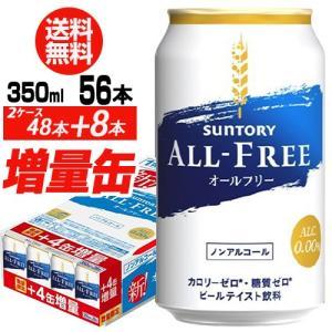 今だけ4缶増量中 送料無料 サントリー オールフリー 増量 350ml×2ケース(1ケース24本入り...