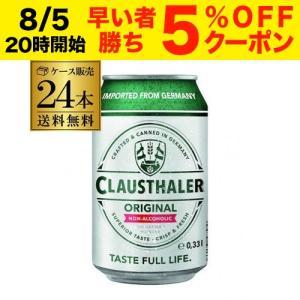 (予約) ドイツ産 ノンアルコールビール クラウスターラー 330ml×24本 送料無料 2021/...
