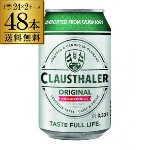 (予約) ドイツ産 ノンアルコールビール クラウスターラー 330ml×48本 送料無料 2021/...