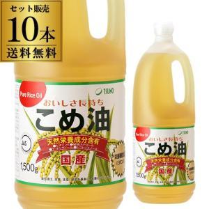 こめ油 1500g 10本 送料無料 築野食品 1本あたり715円 国産 築野 TSUNO ツノ こ...