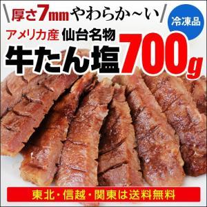 仙台名物 牛たん しお味 350g×2袋 (約6人前) アメ...