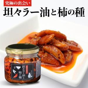 坦々ラー油と柿の種 160g×4個 送料無料 柿の種 ラー油  オイル漬け にんにく フライドガーリック 調味料 虎姫