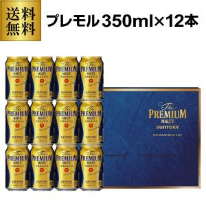 包装済 送料無料 サントリー BPC3N ザ・プレミアム・モルツ ありがとうデザインギフト 350ml×12本入 web限定 贈り物 プレモル|likaman