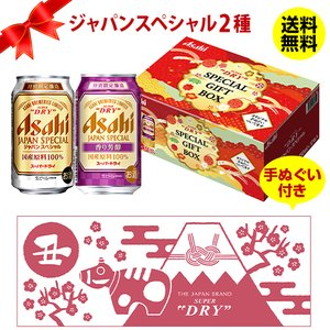 ●セット内容 アサヒ JS-3N[スーパードライ ジャパンスペシャル缶ビールセット350ml×12本...