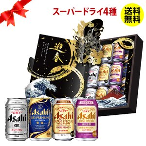 ●セット内容 アサヒ JS-5N[スーパードライ ジャパンスペシャル缶ビールセット350ml×20本...