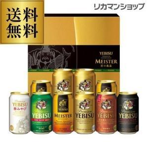 包装済 サッポロ YMHABN3D ヱビス6種セット マイスター入り 送料無料 夏贈 父の日 ギフト プレゼント ビール 贈り物 エビス|likaman