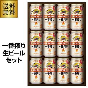 父の日 2021 御中元 ギフト キリン K-IBI 一番搾り 生ビールセット 350mL×12本 送料無料 夏贈 リカマンPayPayモール店