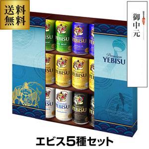 御中元 ビール ギフト サッポロ YPV3DEC YPV3D エビス ビール 5種セット 350ml×12本入 ビールセット お中元 RSL リカマンPayPayモール店