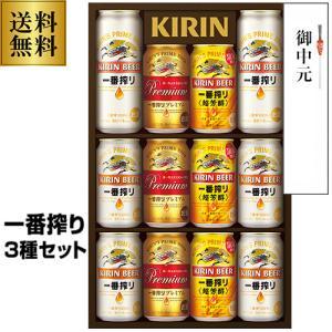 2021 御中元 ギフト キリン K-IPC3 一番搾り プレミアム 超芳醇 3種飲み比べ ビールギフト ビールセット RSL リカマンPayPayモール店