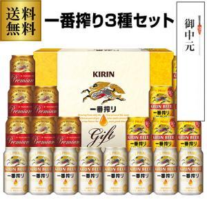 2021 御中元 ギフト キリン K-IPC5 一番搾り プレミアム 超芳醇 3種飲み比べ セット ビールギフト RSL リカマンPayPayモール店