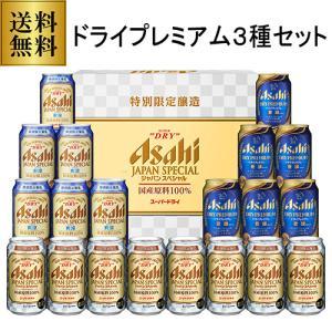 【アサヒ ビールギフトJL-3N セット内容】 スーパードライ ジャパンスペシャル 涼夏の香り 35...