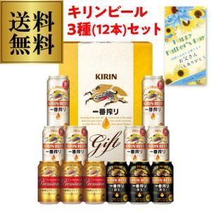 父の日 2021 御中元 ギフト キリン K-IPCZ3 一番搾り プレミアム 超芳醇 糖質ゼロ 4種飲み比べ セット 送料無料 夏贈の画像