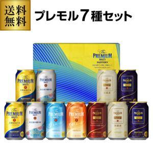 ●セット内容 サントリー BEJA3P[サントリー ザ・プレミアムモルツ 醸造家の贈り物セット 35...