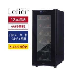 ワインセラー ルフィエール 小型 新生活  家庭用 業務用 12本 LW-S12 本体カラー ブラック 楽天ランキング常連 プレゼント P/B|likaman