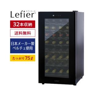 ワインセラー ルフィエール LW-D32 収納32本 本体カラー ブラック 楽天ランキング常連 10月中旬頃出荷分予約受付中|likaman