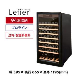 ワインセラー ルフィエール C260 収納94本 本体カラー ブラック 楽天ランキング常連|likaman