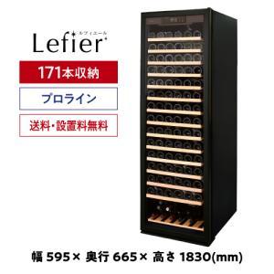 ワインセラー ルフィエール C410 収納171本 本体カラー ブラック 楽天ランキング常連|likaman